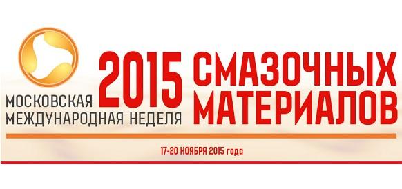 VI «Московская международная неделя смазочных материалов – 2015». Итоги