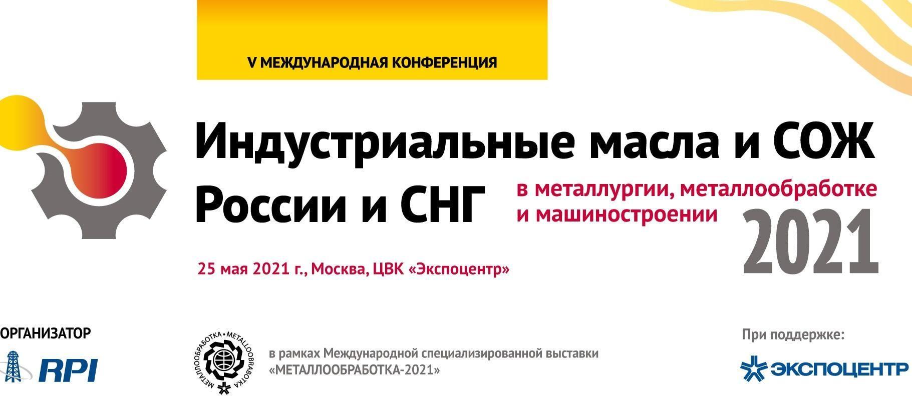 V Международная Конференция «Индустриальные масла и СОЖ в металлургии, металлообработке и машиностроении-2021» состоится 25 мая 2021 г. в Москве в ЦВК «Экспоцентр»