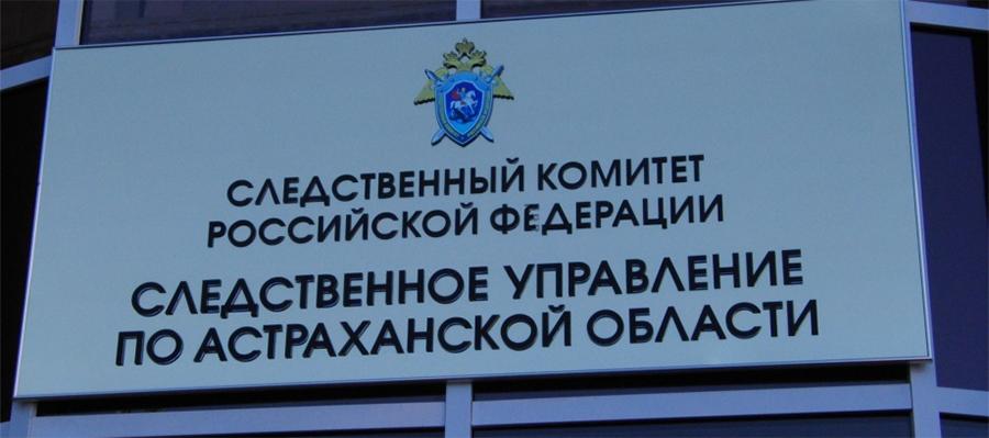 СКР проводит проверку после крупного выброса сероводорода на Астраханском месторожеднии