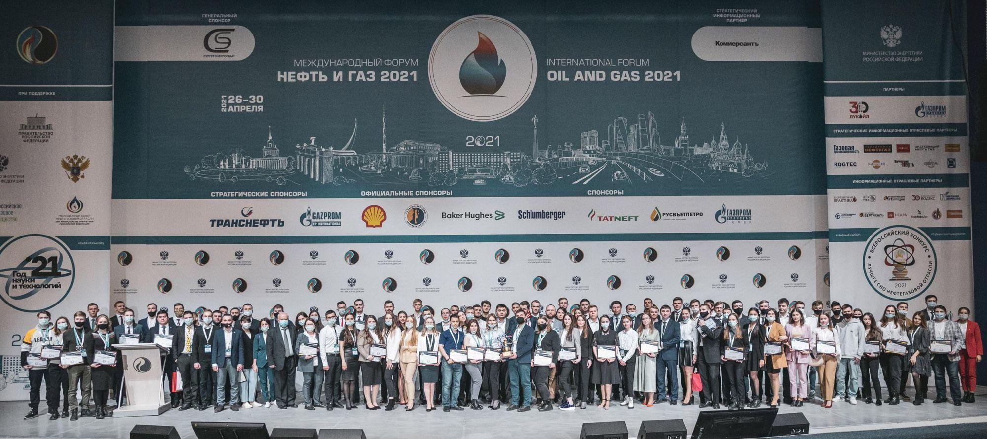 Подведены итоги Международного форума «Нефть и газ – 2021».