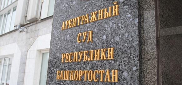Роснефть подала в суд ходатайство об отказе от иска к АФК Система