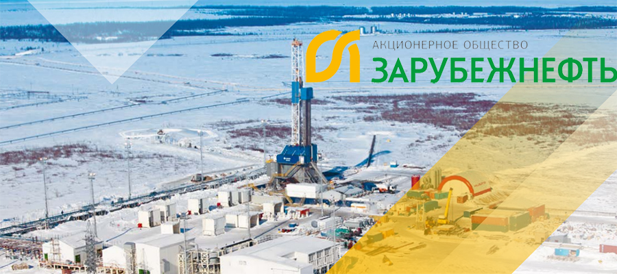 Зарубежнефть выплатит 5,9 млрд руб дивидендов по итогам 2018 г.