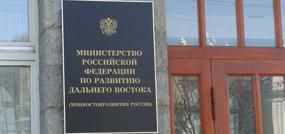 Минвостокразвития внесло постановление о расширении ТОР «Николаевск»