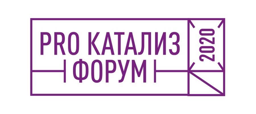 Четвертая ежегодная конференция «PRO Катализ Форум» состоится 17 декабря