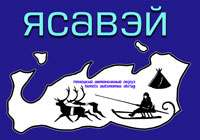 Уникальная ассоциация ненецкого народа «Ясавэй» празднует 20-летний юбилей