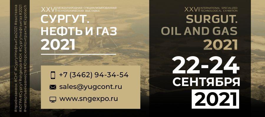 XXVI Международная специализированная технологическая выставка «СУРГУТ. НЕФТЬ И ГАЗ - 2021»