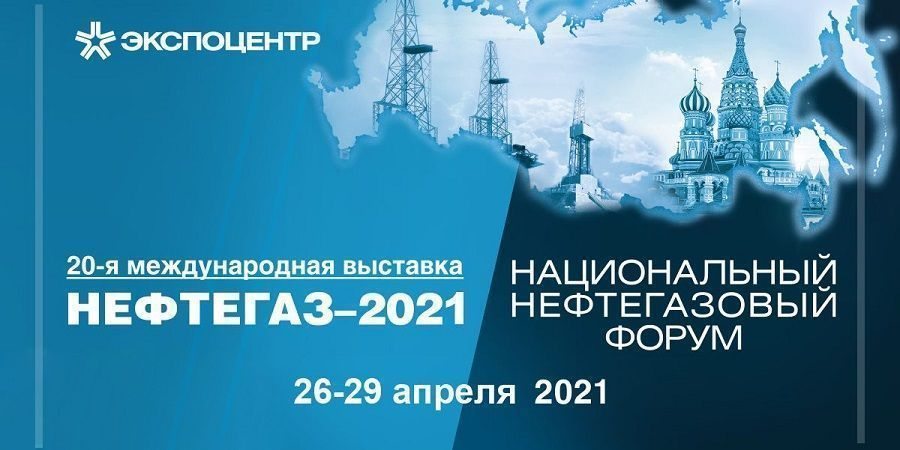 «Нефтегаз-2021» – главное событие в жизни нефтегазового сообщества