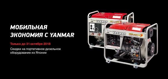 Мобильная экономия с Yanmar: скидки на портативное дизельное оборудование до 31 октября 2018