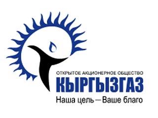 Кыргызгаз: газовый контракт с Казахстаном всё ещё не подписан
