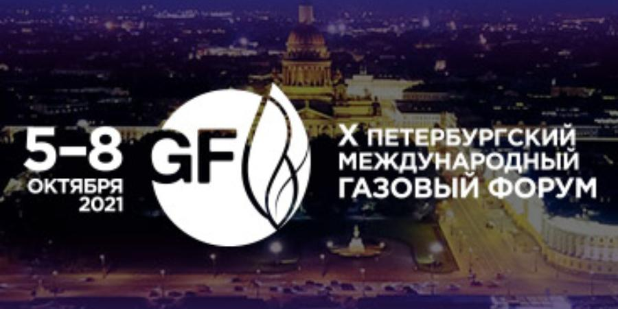 X Юбилейный Петербургский международный газовый форум состоится в 2021 году