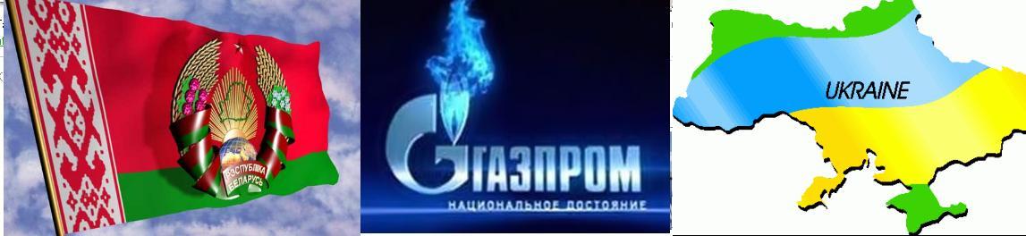 """Запустив """"потоки"""" Газпром уменьшит объёмы транзита. Украине и Белоруссии пора срочно """"суетиться"""""""