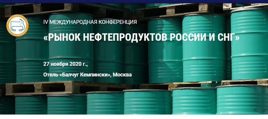 IV Международная Конференция «Рынок нефтепродуктов России и СНГ-2020» состоится 27 ноября 2020 г.
