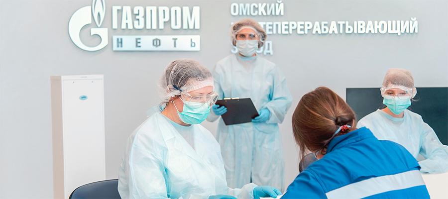 Омский НПЗ создал центр мониторинга здоровья для противодействия COVID-19