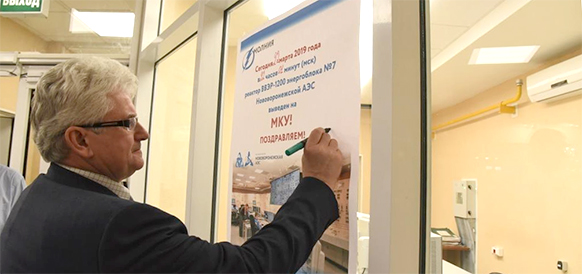 2-й энергоблок Нововоронежской АЭС-2 выведен на минимально контролируемый уровень мощности