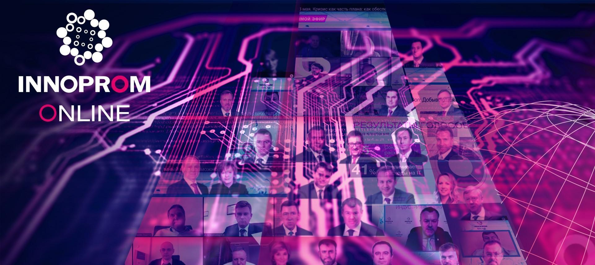 На Иннопром онлайн расскажут, как компаниям получить максимум  от конгрессно-выставочных мероприятий
