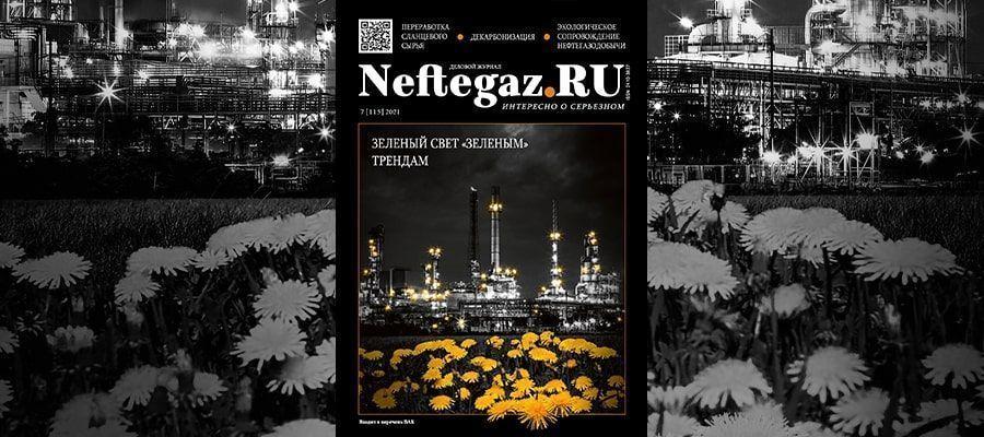 Каталитическая конверсия, переработка сланцев, декарбонизация – какой будет жизнь нефтепереработки в условиях новой парадигмы?