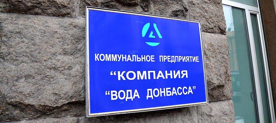 Порядка 90 тыс. жителей Донбасса остались без водоснабжения