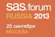 Репортаж о SAS FORUM RUSSIA 2013. Компания SAS развивает средства визуализации и технологии высокопроизводительных вычислений