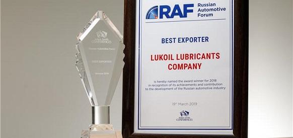 ЛУКОЙЛ признан лучшим российским экспортером среди поставщиков автомобильной отрасли