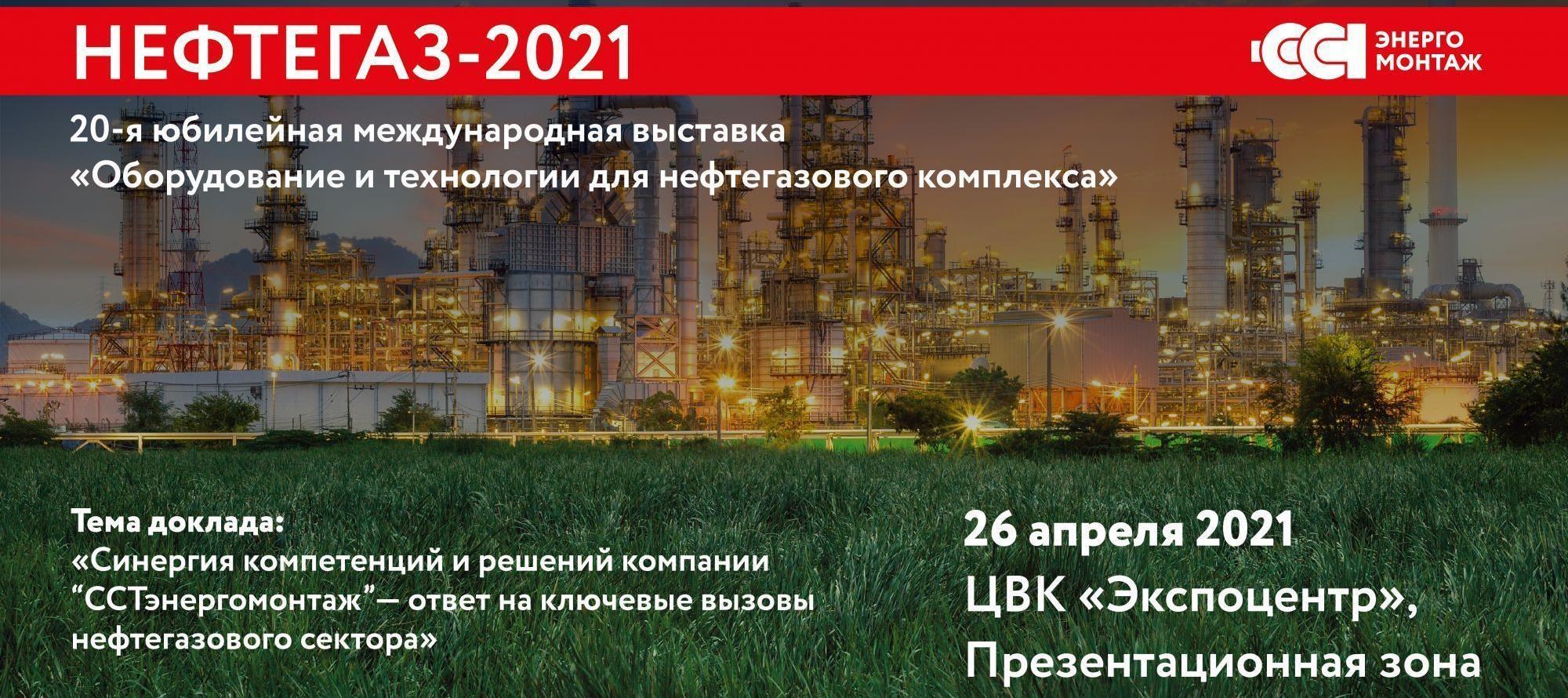 Решения и компетенции «ССТэнергомонтаж» на «Нефтегаз–2021»