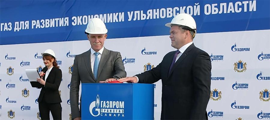 Газпром трансгаз Самара ввел в эксплуатацию обновленную ГРС-52 в Ульяновской области