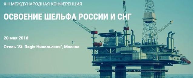 Итоги XIII Международной Конференции Освоение шельфа России и СНГ – 2016
