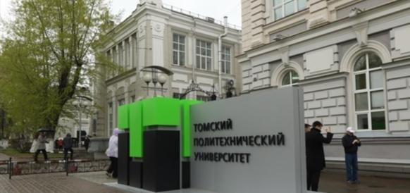 Проектный офис для разработки технологий по добыче ТРИЗ начнет работать в г Томске до конца 2016 г
