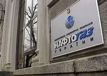 Нафтогаз Украины обязал Укргаздобычу направит 30% прибыли в госбюджет