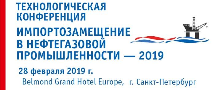Конференция «Импортозамещение в нефтегазовой промышленности 2019» пройдет через месяц в Санкт-Петербурге