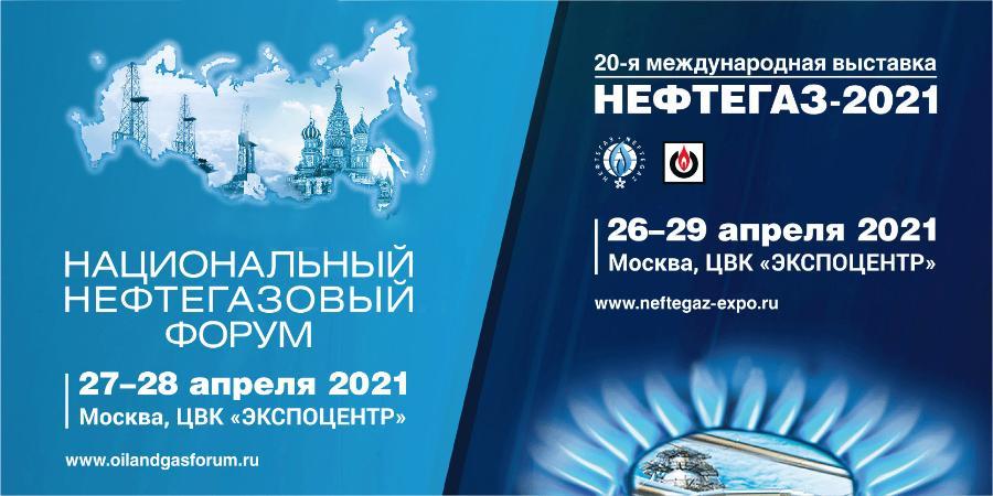 27 апреля состоится круглый стол «Новые технологии производства и обслуживания арматуры для нефтегазового комплекса»