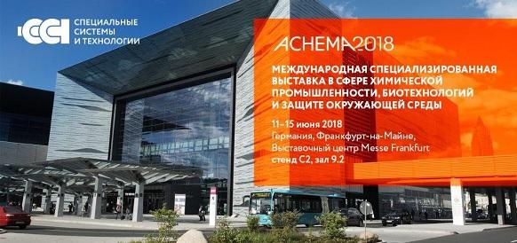 Новые разработки ГК «ССТ» на выставке ACHEMA 2018 во Франкфурте
