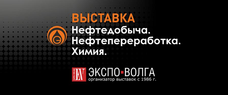 XIII международная специализированная выставка «Нефтедобыча. Нефтепереработка. Химия» 2019 пройдет в Самаре осенью