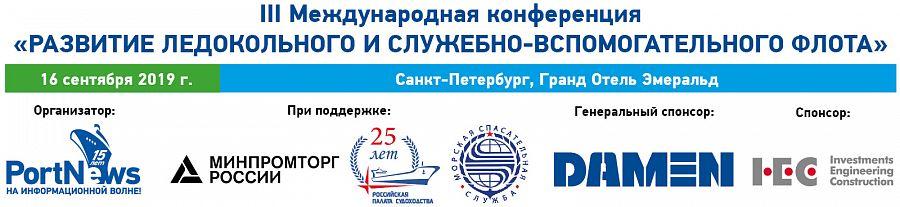 III международная конференция «Развитие ледокольного и служебно-вспомогательного флота» пройдет 16 сентября 2019 г.