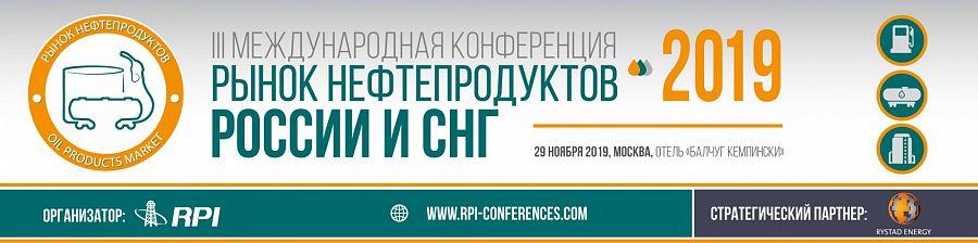 29 ноября 2019 года в Москве в отеле «Балчуг Кемпински» состоится III Международная Конференция «Рынок нефтепродуктов России и СНГ-2019»