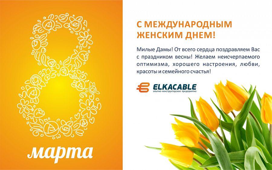 Картинки надписями, открытки на 8 марта от фирмы