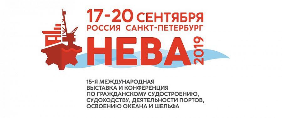 Участие в выставке «Нева 2019» станет более эффективным
