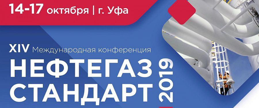 НЕФТЕГАЗСТАНДАРТ – 2019 пройдет в Уфе в октябре 2019 г.