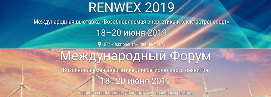 В Экспоцентре состоится Выставка и Форум «RENWEX 2019. Возобновляемая энергетика и электротранспорт»