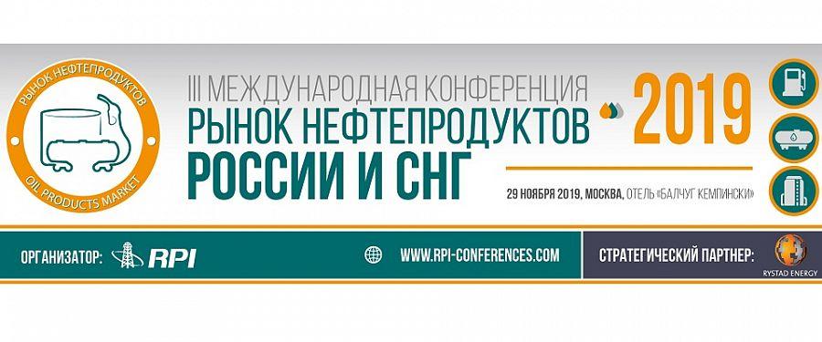 29 ноября 2019 г. в Москве состоится III Международная Конференция «Рынок нефтепродуктов России и СНГ-2019»