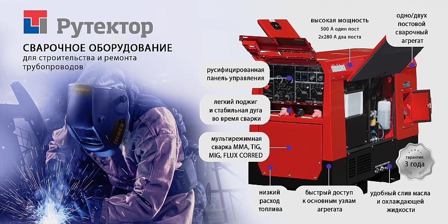 Сварочное оборудование в прокладывании газовых и нефтяных труб: новые разработки бренда SHINDAIWA